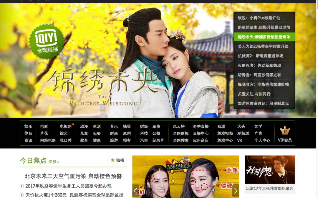 [IQ] iQiyi Es La Netflix China Y Su Secreto Para Triunfar En La Bolsa – Hyenuk Chu